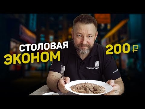 Поесть в центре Питера ДЕШЕВЛЕ 200 рублей! #31 SPASIBODA Санкт-Петербург