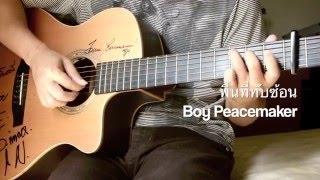 พื้นที่ทับซ้อน BOY PEACEMAKER Fingerstyle cover by toeyguitaree (TAB)