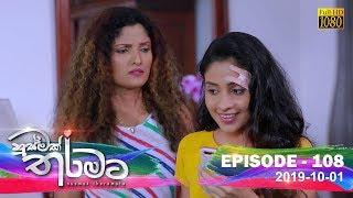 Husmak Tharamata | Episode 108 | 2019-10-01 Thumbnail