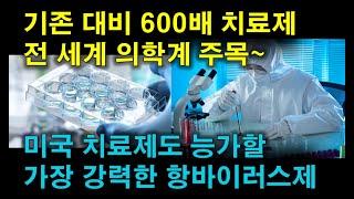 기존 대비 600배 치료제 전세계 주목~미국 치료제 능가, 가장 강력한 항바이러스제!