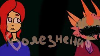 •~Болезненно~•|meme| 《collab with Апельсиновый Чаёк[АЧ]》