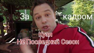 Кузя (Не Последний Сезон) - За Кадром