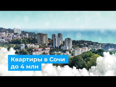 Что продается в Сочи до 4 миллионов рублей. Район  Яна Фабрициуса