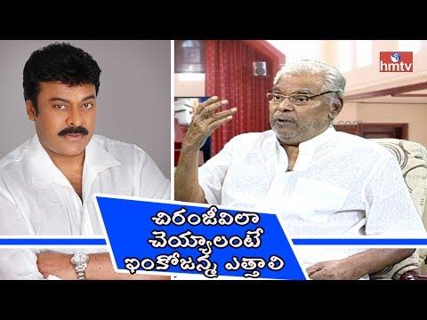 చిరంజీవిలా చెయ్యాలంటే ఇంకోజన్మ ఎత్తాలి | Kota Srinivasa Rao about Chiranjeevi | HMTV
