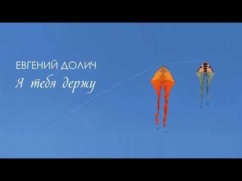 Евгений Долич - Я тебя держу