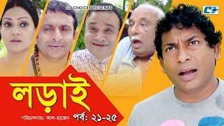 Lorai | Episode 21-25 | Mosharrof Karim | Richi Solaiman | Arfan Ahmed | Nadia | Bangla Comedy Natok