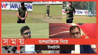 মাশরাফি যাচ্ছেন কোথায়? | Mashrafe Mortaza | Bangabandhu T20 Cup 2020 | Sports News