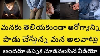 7 Habits That Damage Your Health | Telugu Badi | Health Tips in Telugu