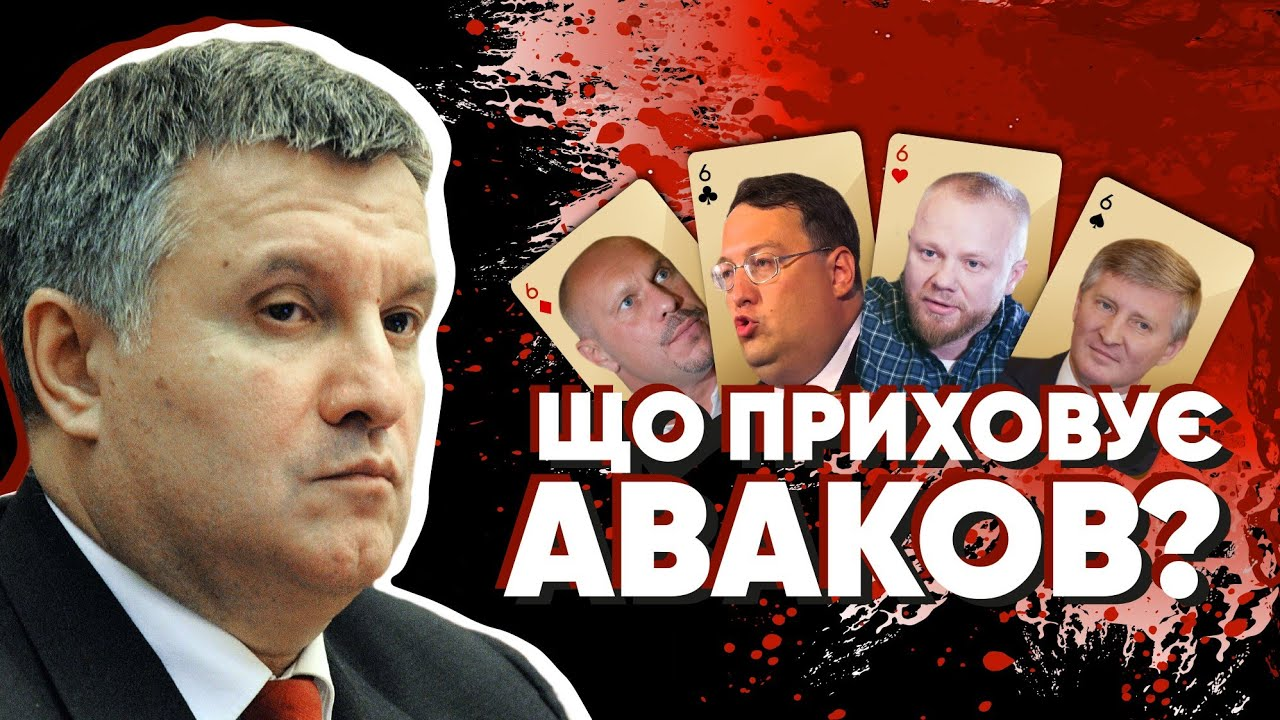 Як Чорт збудував в Україні пекло?