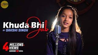 Khuda Bhi Jab   cover by Sakshi Singh   Sing Dil Se   Sunny Leone   Neha Kakkar   Tony Kakkar
