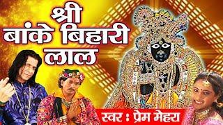 Superhit Krishna Song - श्री बांके बिहारी लाल गोपाल - Beautiful Radha Krishna Song #Prem Mehra