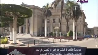 جامعة القاهرة : أجراء تحليل الإيدز شرط إجباري للقبول