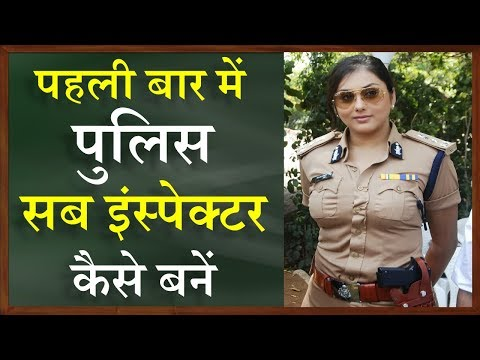 How to Become a Sub-Inspector? | Police Sub Inspector कैसे बने? | PSI | SI | Study Plus Education