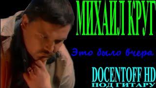 Михаил Круг - Это было вчера (Docentoff HD)