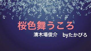 ジャンル J-POP ゲーム実況もやってます! お友達↓ [チャンネルのり] https://www.youtube.com/channel/UC4BiMC6MFbyHZ9_TLcOewTg [チャンネルそら] ...