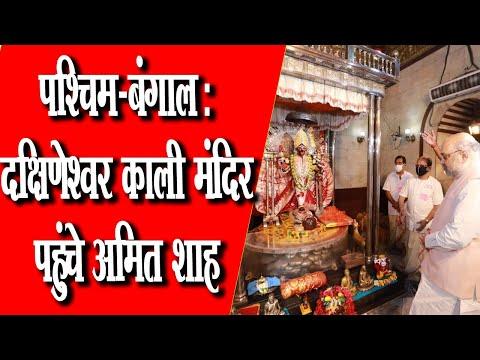 दक्षिणेश्वर काली मंदिर पहुंचे अमित शाह   Amit Shah   Mobile New
