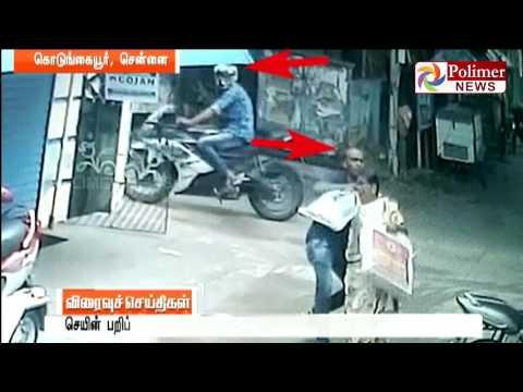 Chennai Kodungaiyur Chain Snatching ; Exclusive CCTV foootage | Polimer News
