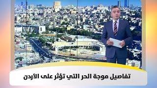 تفاصيل موجة الحر التي تؤثر على الأردن