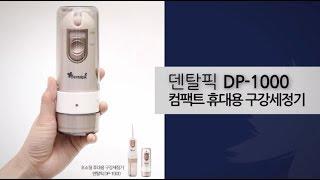 [셀링포인트] 건강한 치아 지킴이 덴탈픽 컴팩트 휴대용 구강세정기 DP-1000
