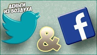 Як налаштувати і розкрутити акаунти твітера та фейсбука для баунті