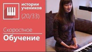 Лучшие уроки на Фортепиано и Синтезаторе для начинающих отзывы учеников (Мария Петрухина)