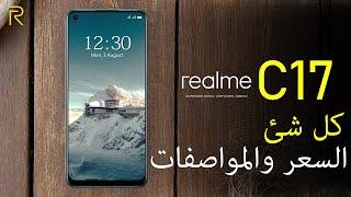 رسميا Realme C17 - من ارخص هواتف ال90hz