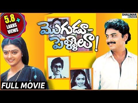 Mogudu Pellalu Telugu Full Length Movie || Naresh, Bhanupriya, Srilakshmi