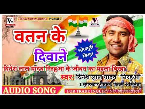 #BIRHA~ #Dinesh Lal Yadav    Watan ke Diwane    दिनेश लाल निरहुआ के जीवन का पहला गाना