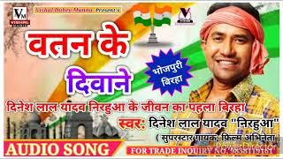 birha dinesh lal yadav watan ke diwane दिनेश लाल निरहुआ के जीवन का पहला गाना