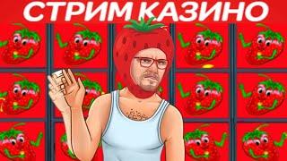 Клубнички Накидали Бонусов, я в Шоке! | Игровое Казино Вулкан Онлайн Играть