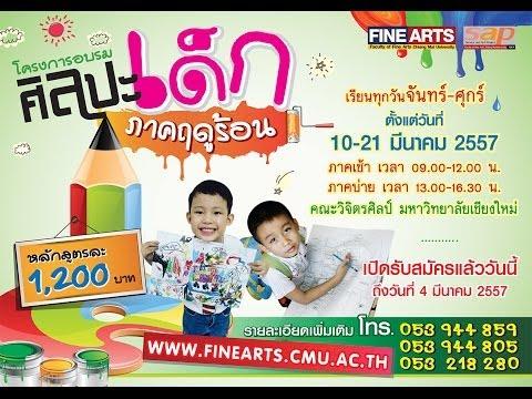 โครงการอบรมศิลปะสำหรับเด็ก ภาคฤดูร้อน ประจำปี 2557 // By Staff..Ja Man [HD]
