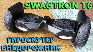 Обзор Гироскутер SWAGTRON T6 Гироборд - внедорожник   OFF-ROAD HOVERBOARD