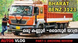 BHARAT BENZ 3123Review ഒരു കണ്ണൂർ മൈസൂർ യാത്ര   -PART-1/VISHNU AUTOS VLOG