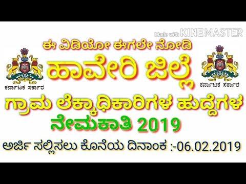 Haveri District Recruitment Village Accountant Jobs, (VA) Vacancy Advt/ಗ್ರಾಮ ಲೆಕ್ಕಿಗರ ಹುದ್ದೆಗಳು 2019