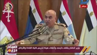 صباح دريم | وزير الدفاع يلتقي دارسي وأعضاء هيئة تدريس كلية القادة والأركان