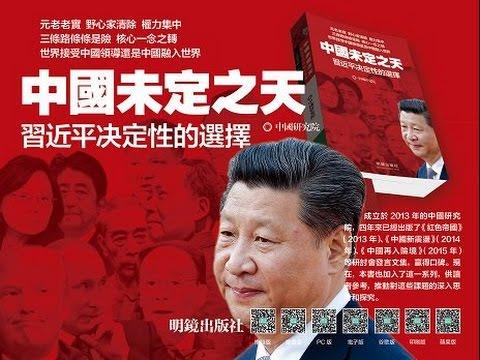 中國未定之天:習近平決定性的選擇(《明鏡書刊》)
