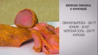 Вяленая свинина с куркумой / Вяленая свинина / Вяленое мясо / Сыровяленое мясо / Вяленое мясо рецепт