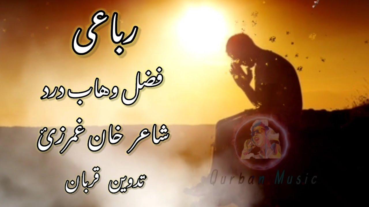 Fazal wahab dard -- Rubai by khan Umarzai