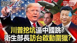 【關鍵時刻】20200821 完整版 川普挖坑逼中國跳? 楊潔篪訪韓尋外交破口!? |劉寶傑