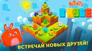 Четверо в кубе знакомство с Новой игрой от Интерактивного Мульта Детское Видео Let's Play