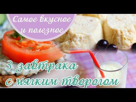Творог с йогуртом для диетыиз YouTube · Длительность: 7 мин6 с  · Просмотров: 332 · отправлено: 14.10.2016 · кем отправлено: Быстро и Вкусно TV