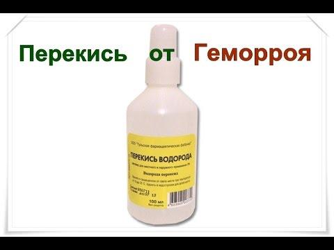 Перекись водорода от геморроя, лечение в домашних условиях. А  Огулов