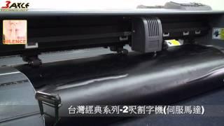 台灣經典系列-割字機 2呎伺服馬達720II