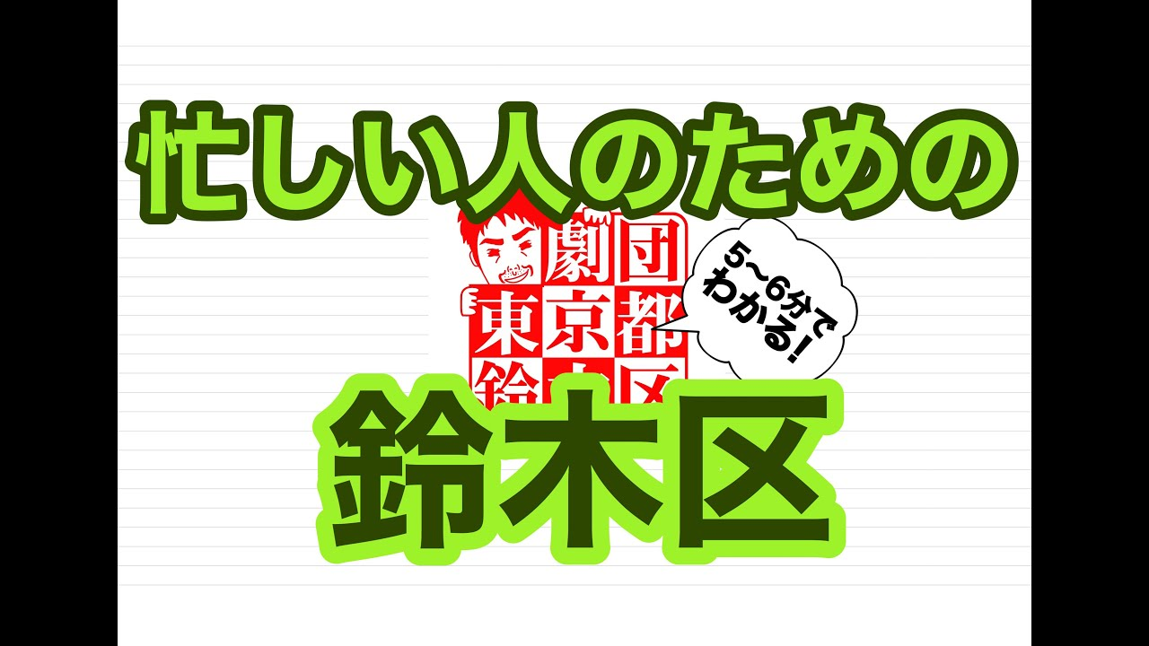 鈴木区のあゆみ - YouTube