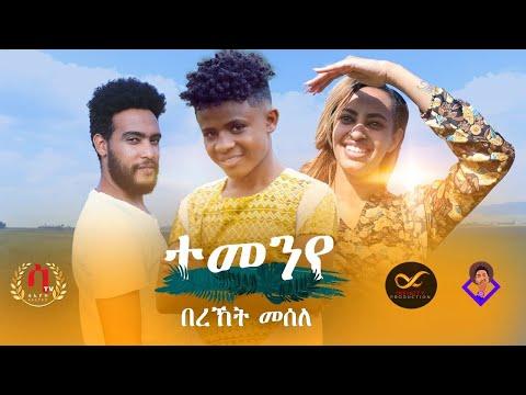 Bereket Mesele - Temenye | ተመንየ - New Eritrean Music 2020 (Official Video)
