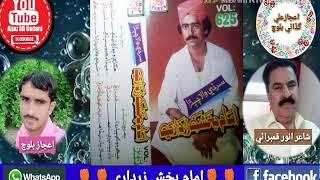 Imam Bux Zardari Vol 625 Jeko Mon khi Piyaro Duniya Je Kul Poet Anwar Qambrani By Aijaz Ali Gadani