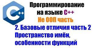 Программирование на языке С++. Урок 2. Пространство имён, особенности функций