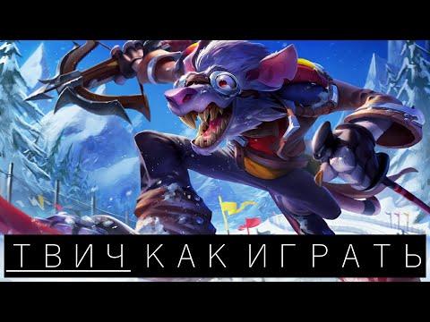 видео: ГАЙД ТВИЧ КАК ИГРАТЬ. league of legends (lol)