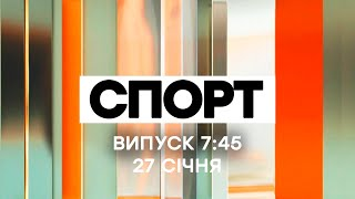 Факты ICTV. Спорт 7:45 (27.01.2021)