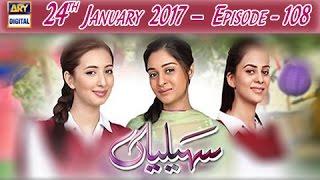 Saheliyaan Ep 108 - 24th January 2017 - ARY Digital Drama